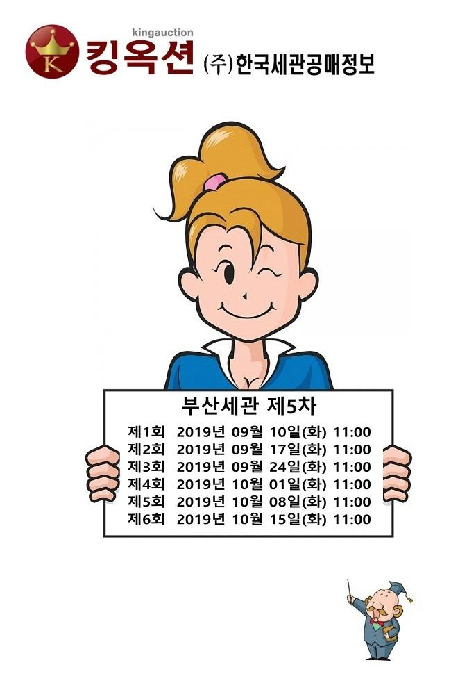 부산세관 5차.jpg