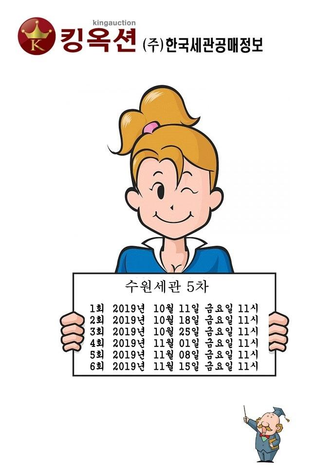 수원세관5차.jpg
