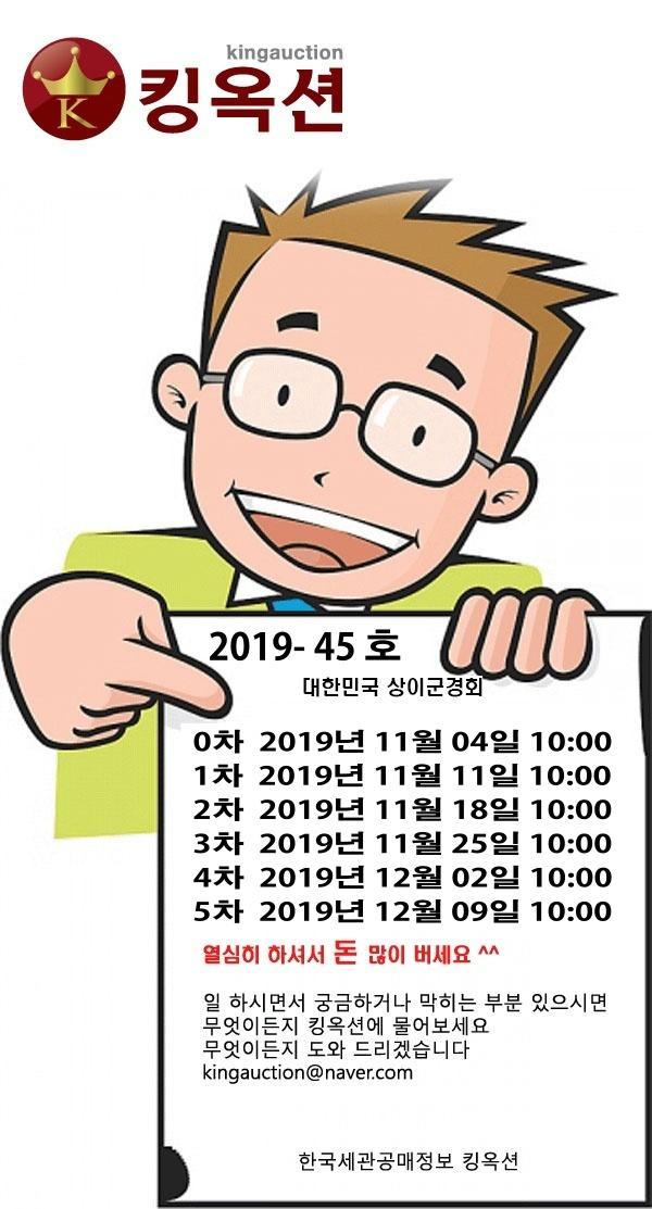 2019-45호.jpg