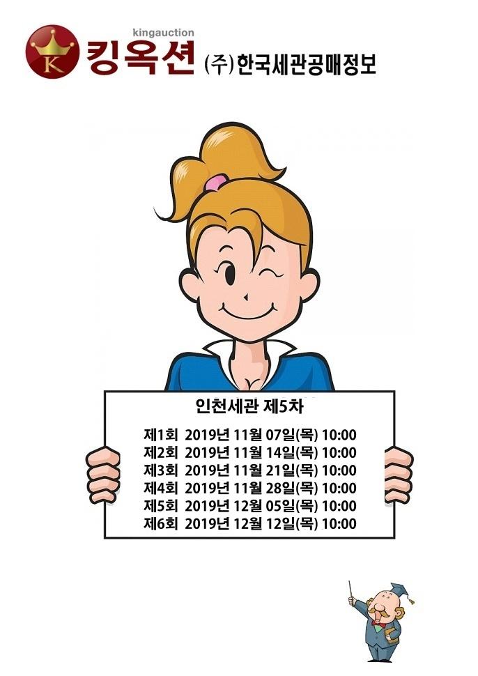 인천세관 5차.jpg