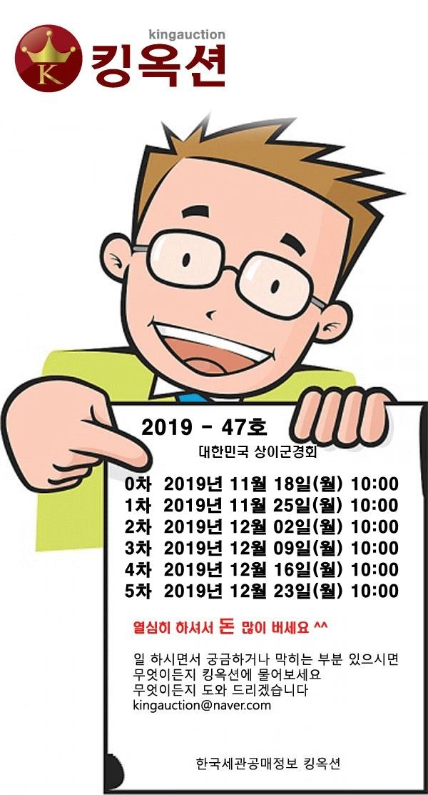 2019-47호.jpg