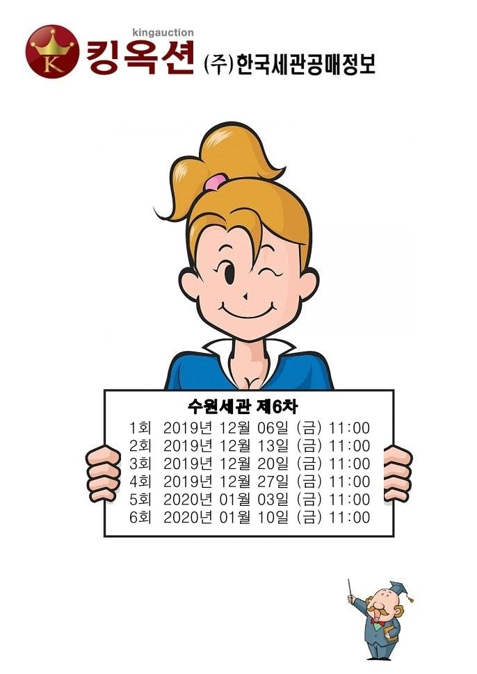 수원세관 6차.jpg