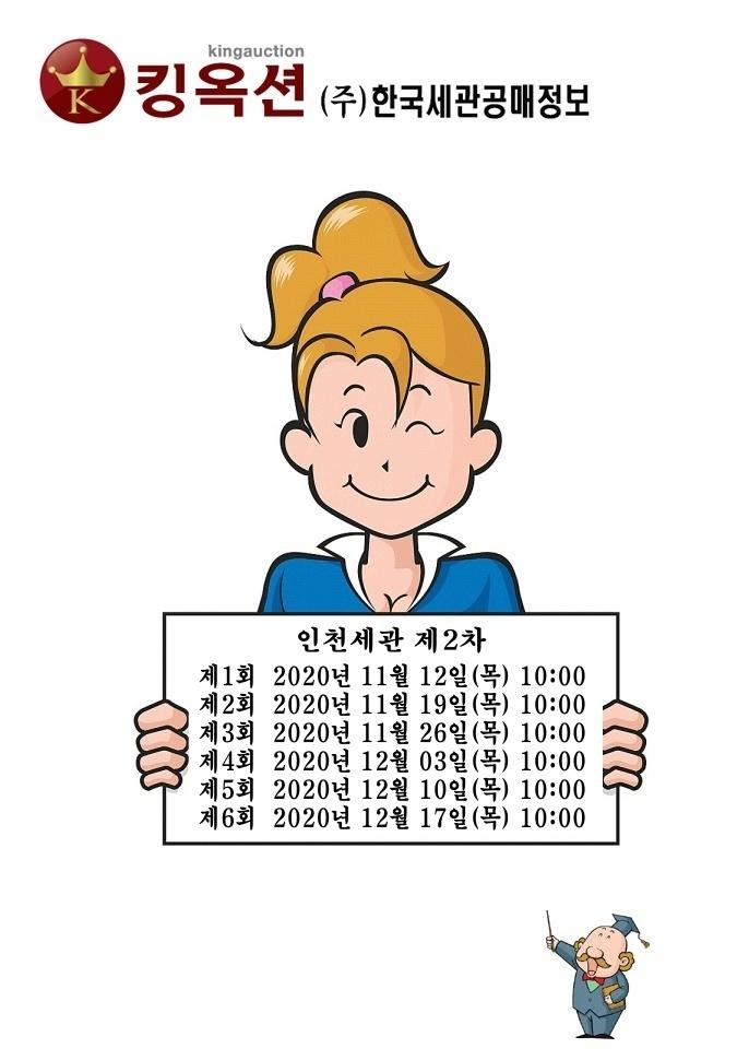 인천세관 2차.jpg