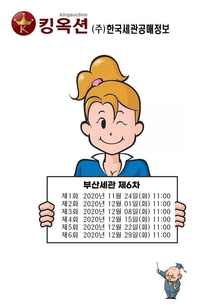 부산세관 6차.jpg