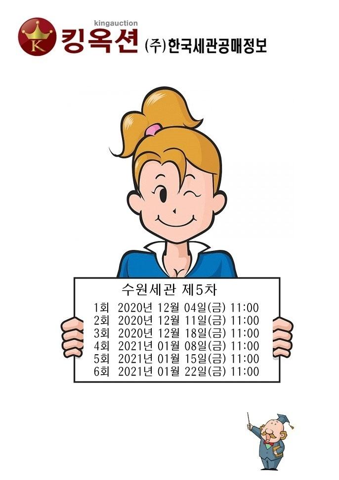 수원세관 5차.jpg