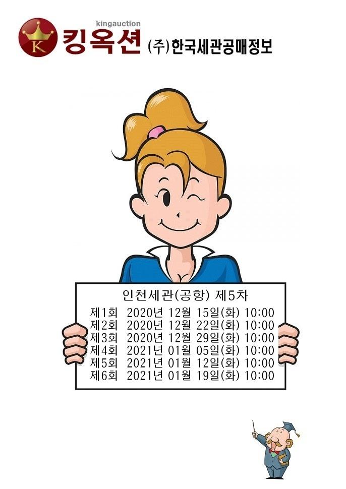 인천공항 5차.jpg