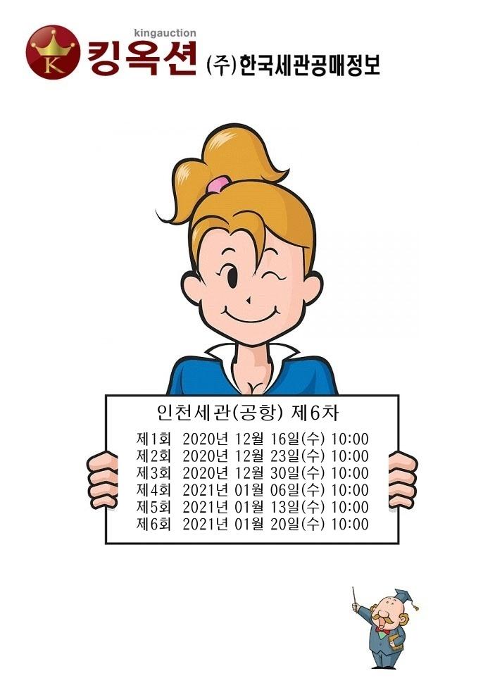 인천공항 6차.jpg
